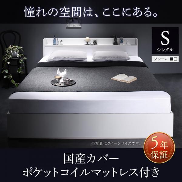 ベッド シングル ベッド 収納 国産カバーポケットコイル|alla-moda