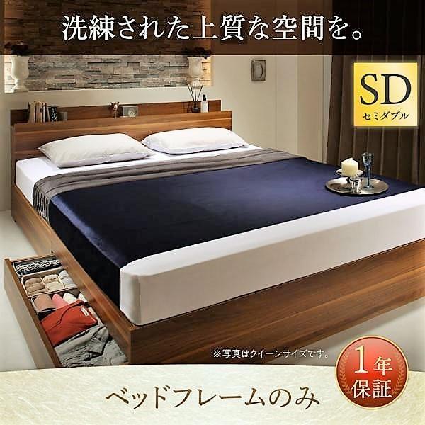 ベッドフレームのみ ベッド セミダブル 収納|alla-moda