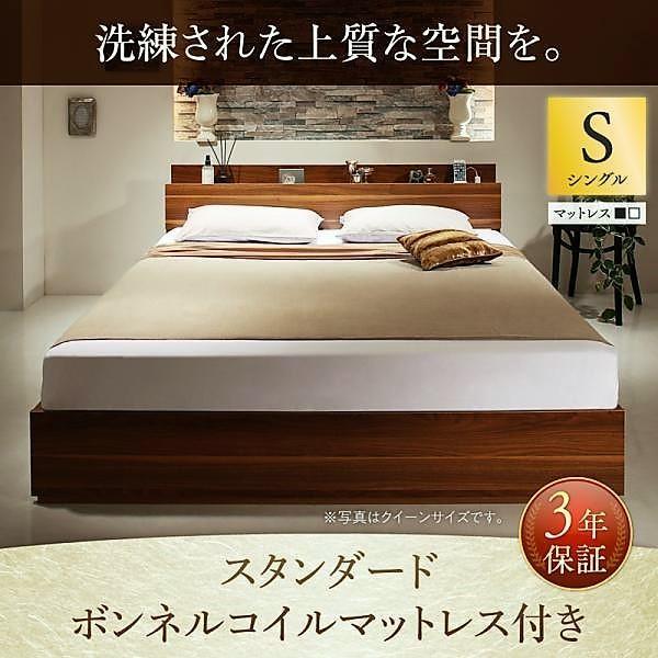 ベッド シングル ベッド 収納 スタンダードボンネルコイル alla-moda