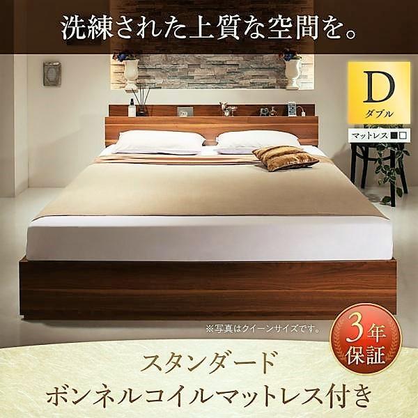 ベッド ダブル ベッド 収納 スタンダードボンネルコイル|alla-moda