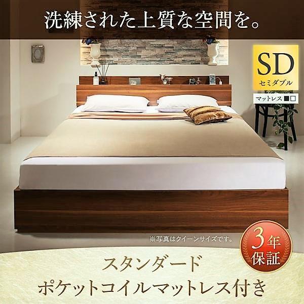 ベッド 収納 セミダブル スタンダードポケットコイル|alla-moda