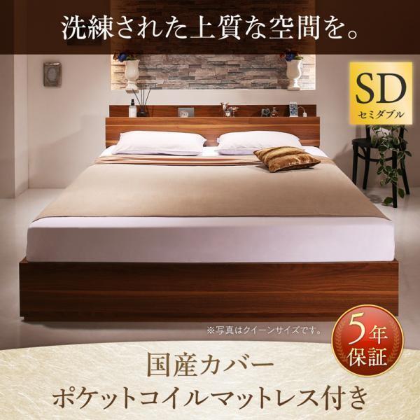 ベッド 収納 セミダブル 国産カバーポケットコイル|alla-moda