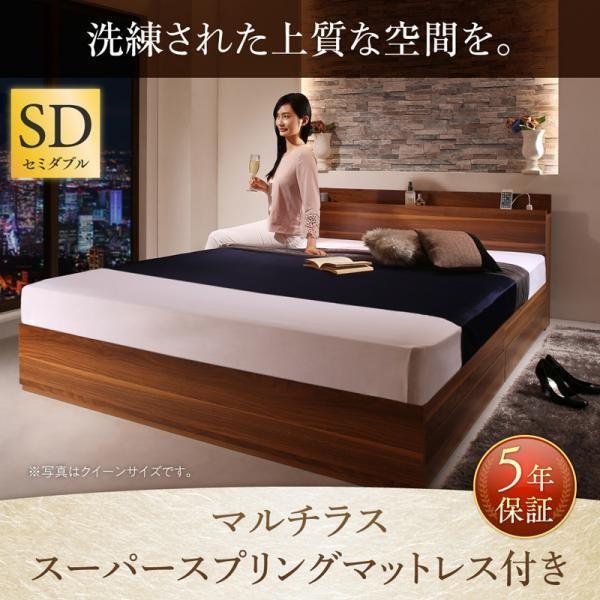 ベッド 収納 セミダブル フランスベッド マルチラススーパースプリングマットレス付き|alla-moda