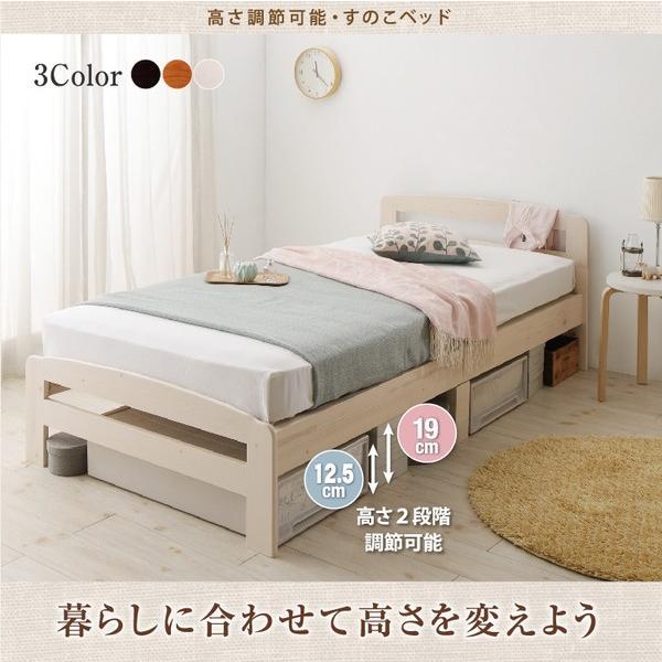 シングルベッド 高さ調節・すのこベッド 2台タイプ alla-moda 20