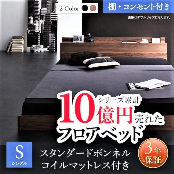 ベッド フロアベッド シングル スタンダードボンネルコイル 棚・コンセント付き|alla-moda