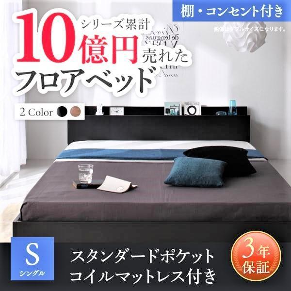 ベッド フロアベッド シングル スタンダードポケットコイル 棚・コンセント付き|alla-moda