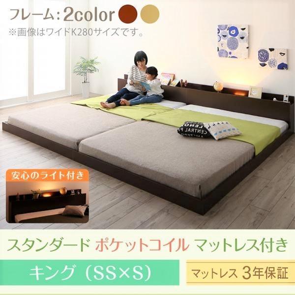 大型 連結ベッド フロアベッド スタンダードポケットコイル キング SS+S|alla-moda