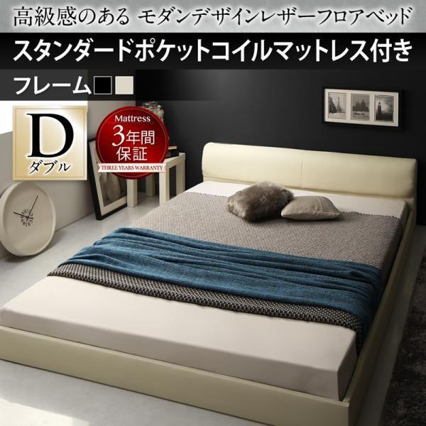 ベッド ダブル レザーフロアベッド スタンダードポケットコイル|alla-moda
