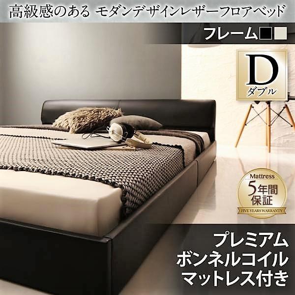 ベッド ダブル レザーフロアベッド プレミアムボンネルコイル|alla-moda