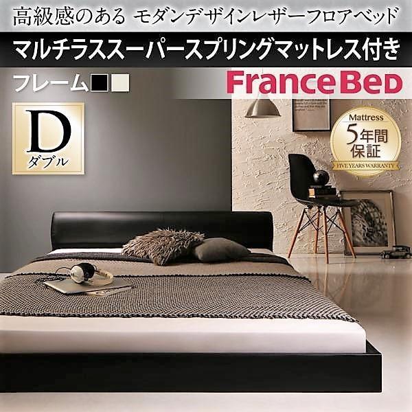 ベッド ダブル レザーフロアベッド フランスベッド マルチラススーパースプリングマットレス付き|alla-moda