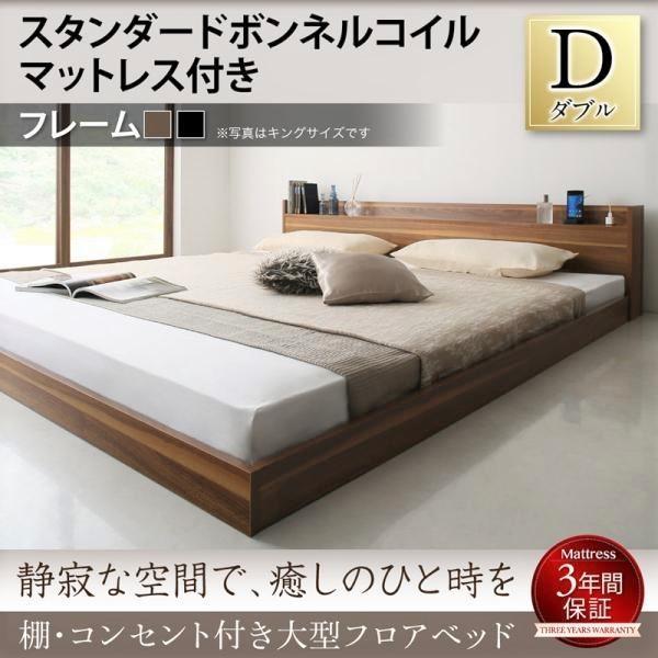 ベッド ダブル 大型フロアベッド スタンダードボンネルコイル|alla-moda