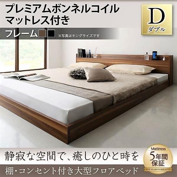 ベッド ダブル 大型フロアベッド プレミアムボンネルコイル|alla-moda