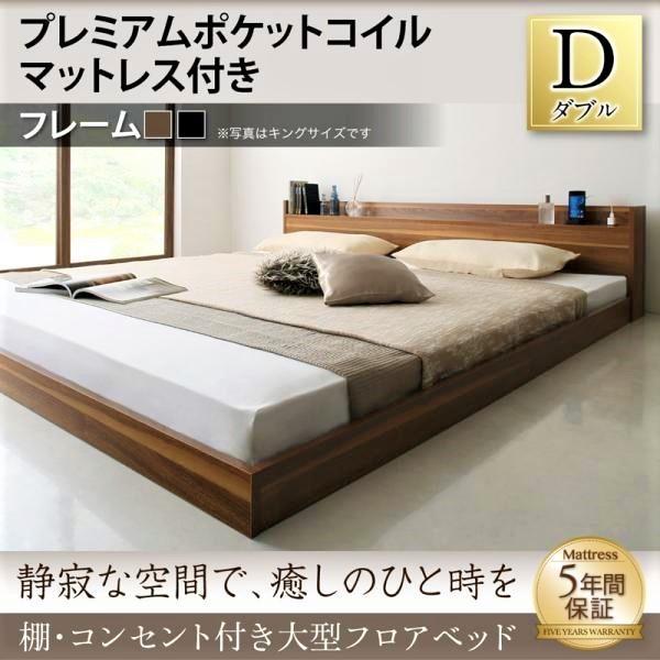 ベッド ダブル 大型フロアベッド プレミアムポケットコイル|alla-moda