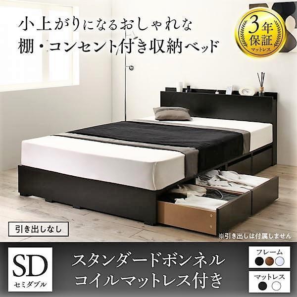 ベッド 収納 セミダブル スタンダードボンネルコイル 引き出しなし 小上がり alla-moda