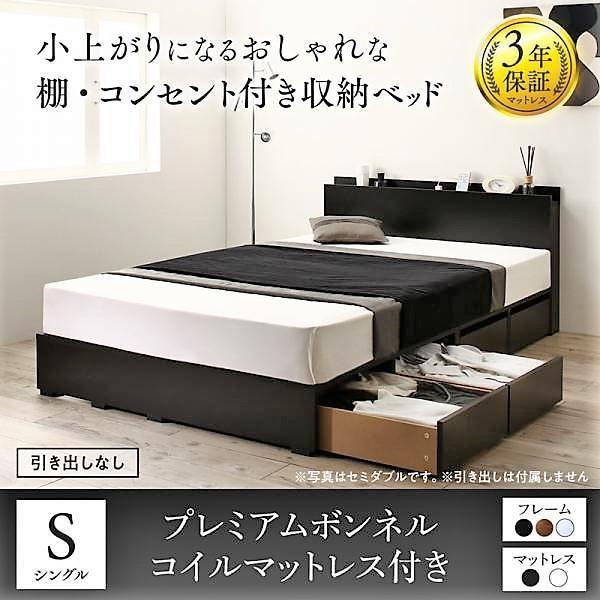 シングル ベッド 収納 プレミアムボンネルコイル 引き出しなし 小上がり alla-moda