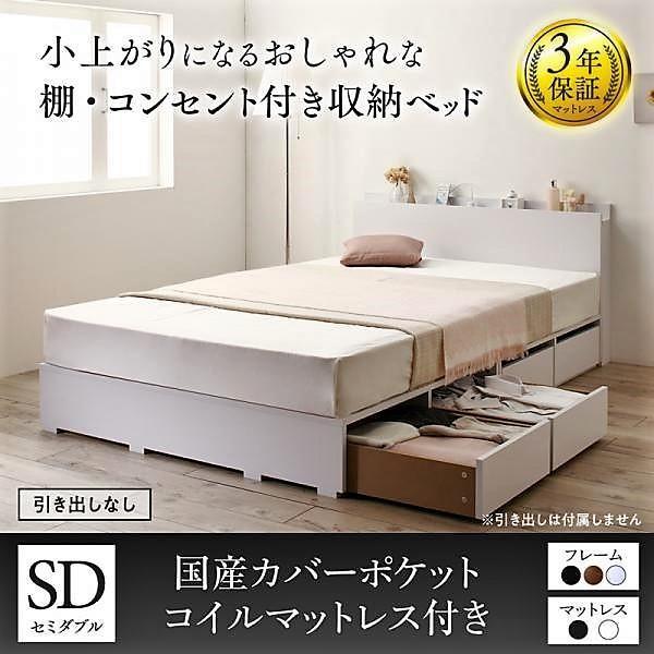 ベッド セミダブル 収納 国産カバーポケットコイル 引き出しなし 小上がり|alla-moda
