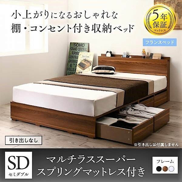 ベッド セミダブル 収納 フランスベッド マルチラススーパースプリングマットレス付き 引き出しなし 小上がり|alla-moda