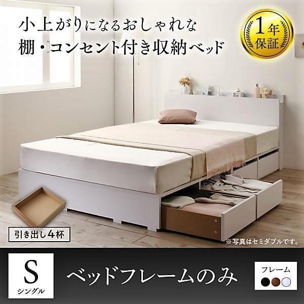 ベッドフレームのみ ベッド 収納 シングル 引き出し4杯 小上がりになる|alla-moda