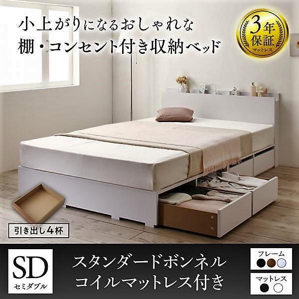 ベッド セミダブル 収納 スタンダードボンネルコイル 引き出し4杯 小上がり alla-moda