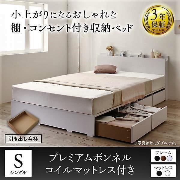 シングル ベッド 収納 プレミアムボンネルコイル 引き出し4杯 小上がり alla-moda
