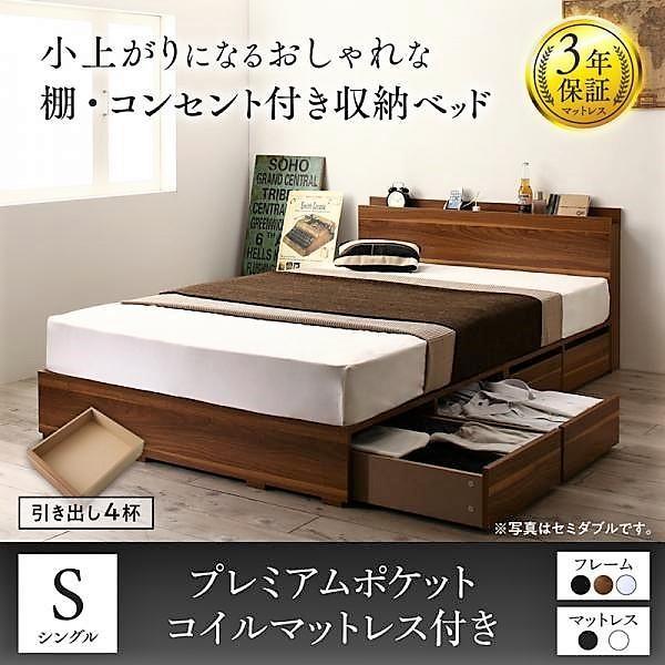 シングル ベッド 収納 プレミアムポケットコイル 引き出し4杯 小上がり|alla-moda