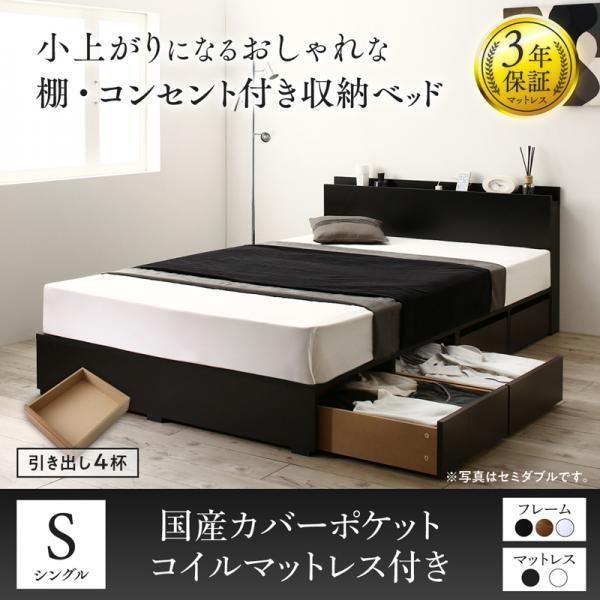 シングル ベッド 収納 国産カバーポケットコイル 引き出し4杯 小上がり alla-moda