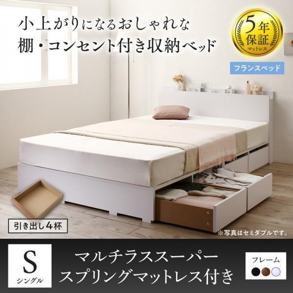 シングル ベッド 収納 フランスベッド マルチラススーパースプリングマットレス付き 引き出し4杯 小上がり alla-moda