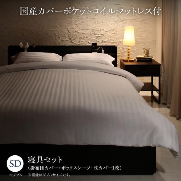 ベッド 寝具カバーセット付 セミダブル 国産カバーポケットコイル|alla-moda