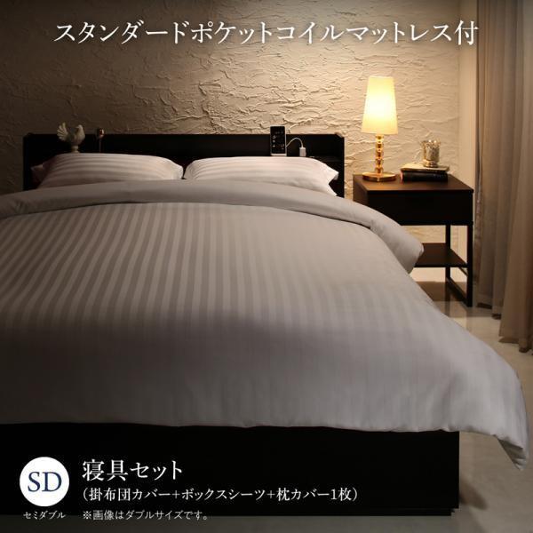 ベッド 寝具カバーセット付 セミダブル スタンダードポケットコイル alla-moda
