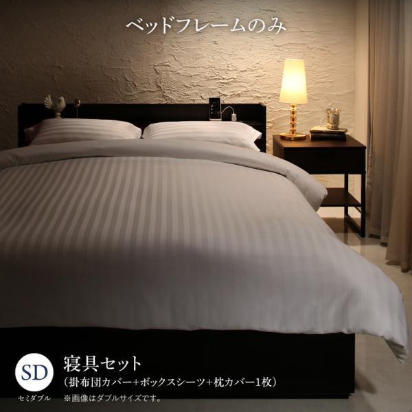 ベッドフレームのみ ベッド 寝具カバーセット付 セミダブル|alla-moda