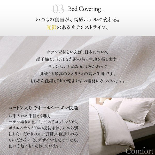 ベッドフレームのみ ベッド 寝具カバーセット付 セミダブル|alla-moda|09