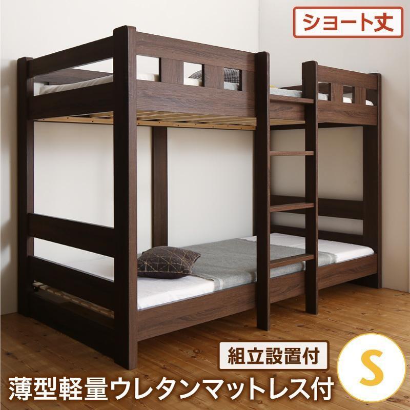 2段ベッド 180cm 丈夫 ウレタン シングル ショート丈 組立設置付