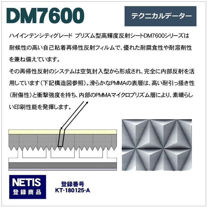 反射シート 反射材 道路 屋外用 マイクロプリズム 高輝度 NETIS 蛍光色 dm7600fA4サイズ|alla-moda|04