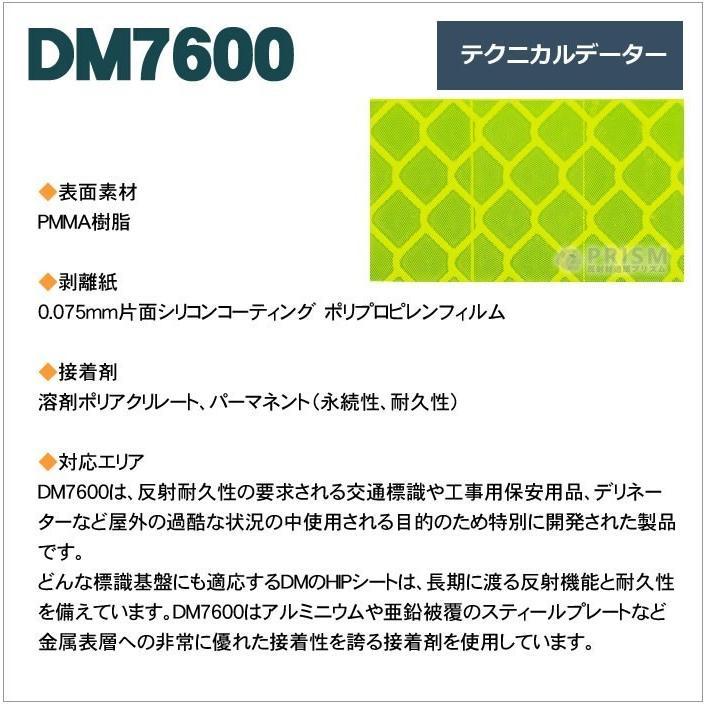 反射シート 反射材 道路 屋外用 マイクロプリズム 高輝度 NETIS 蛍光色 dm7600fA4サイズ|alla-moda|05