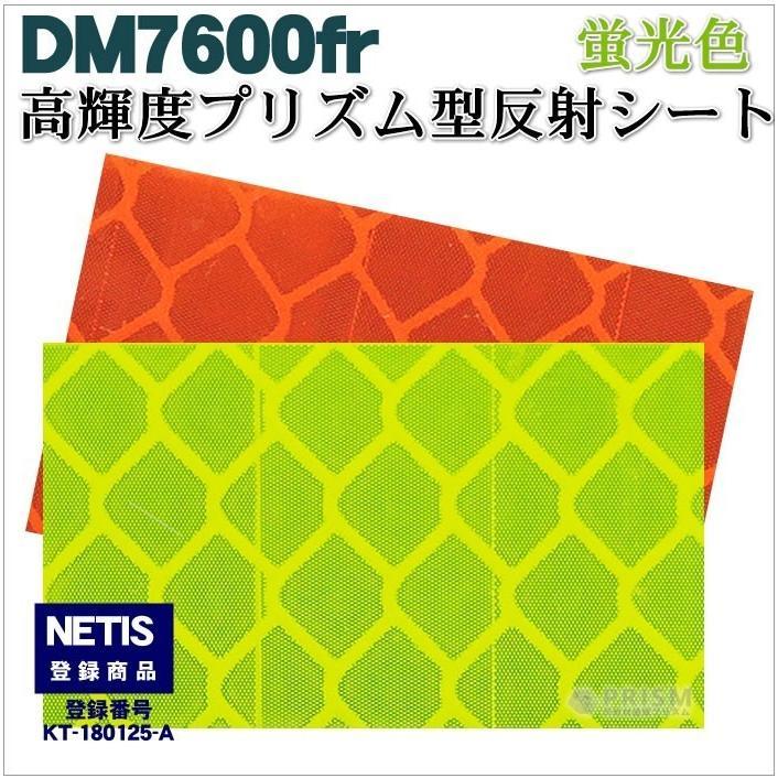 反射シート 反射材 道路 屋外用 マイクロプリズム 高輝度 NETIS 蛍光色 dm7600fA4サイズ|alla-moda|08