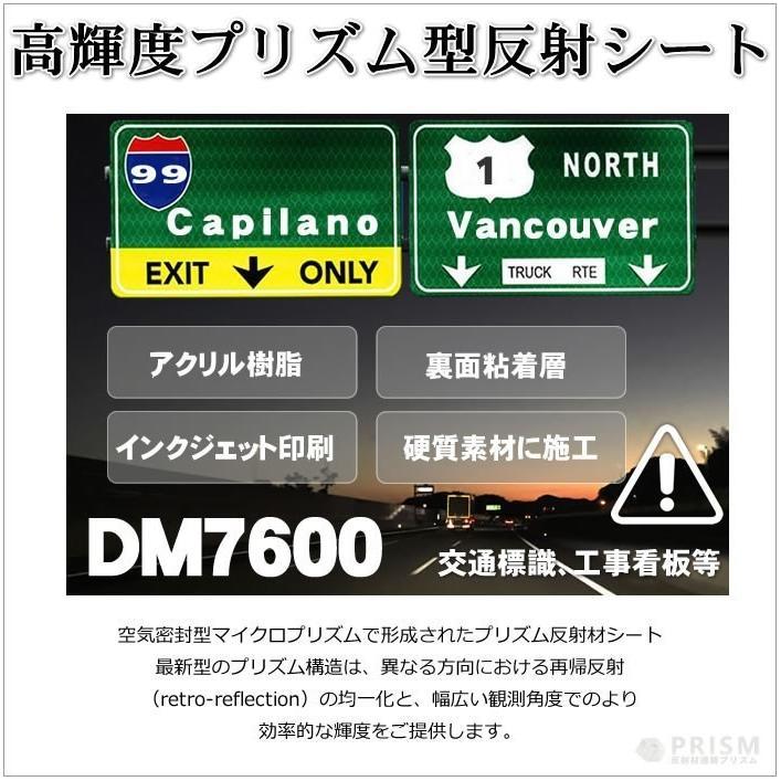 反射シート 反射材 道路 屋外用 マイクロプリズム 高輝度 NETIS 蛍光色 dm7600fA4サイズ|alla-moda|09