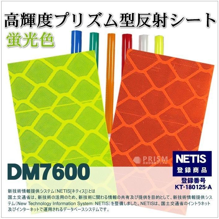 反射シート 反射材 道路 屋外用 マイクロプリズム 高輝度 NETIS 蛍光色 dm7600fA4サイズ|alla-moda|10