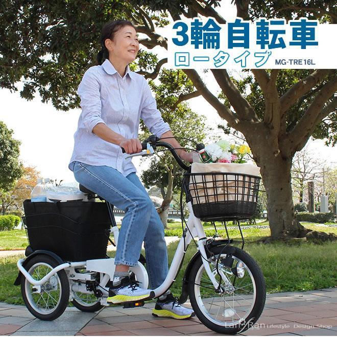 大人用三輪車 三輪自転車 高齢者 自転車 ミムゴ スイングチャーリー ロータイプ MG-TRE16G シニア|alla-moda
