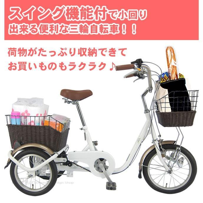 大人用三輪車 三輪自転車 高齢者 自転車 ミムゴ スイングチャーリー ロータイプ MG-TRE16G シニア|alla-moda|02