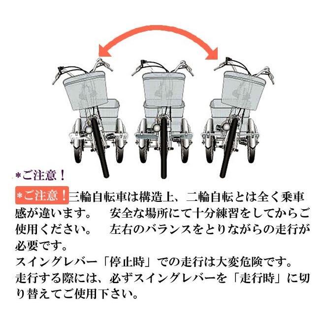 大人用三輪車 三輪自転車 高齢者 自転車 ミムゴ スイングチャーリー ロータイプ MG-TRE16G シニア|alla-moda|07