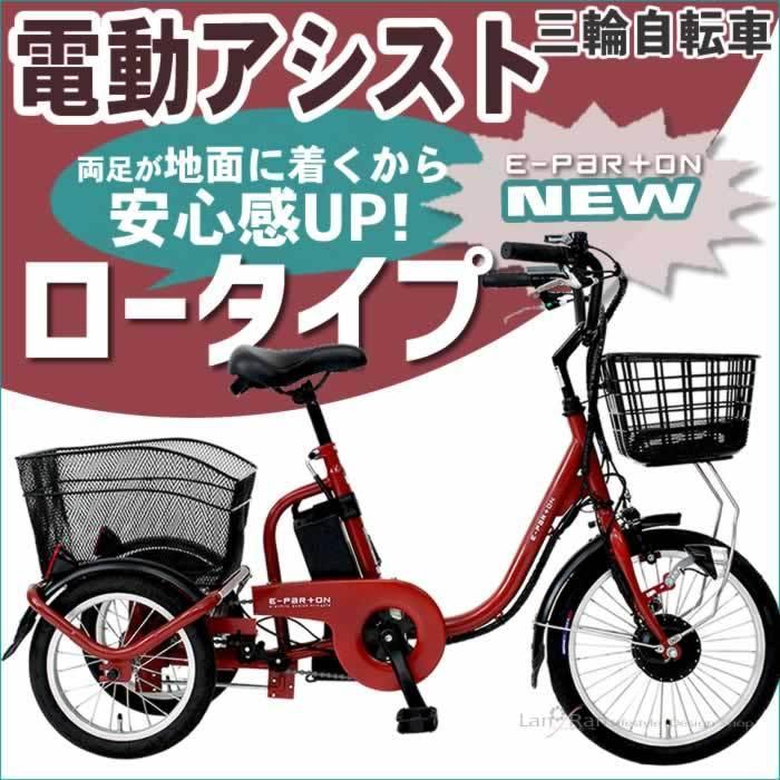 電動アシスト 三輪 自転車 電動 大人用三輪車 アシらくチャーリーミニ  免許返納 高齢者 ロータイプ|alla-moda