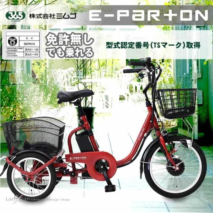 電動アシスト 三輪 自転車 電動 大人用三輪車 アシらくチャーリーミニ  免許返納 高齢者 ロータイプ|alla-moda|05