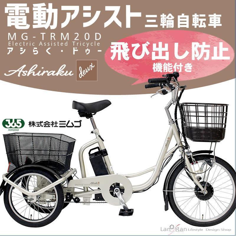 ミムゴ 電動アシスト自転車 三輪自転車 電動 アシらくチャーリー 高齢者|alla-moda