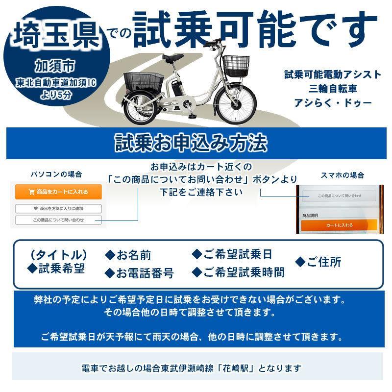 ミムゴ 電動アシスト自転車 三輪自転車 電動 アシらくチャーリー 高齢者|alla-moda|02