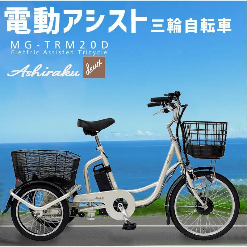 ミムゴ 電動アシスト自転車 三輪自転車 電動 アシらくチャーリー 高齢者|alla-moda|12