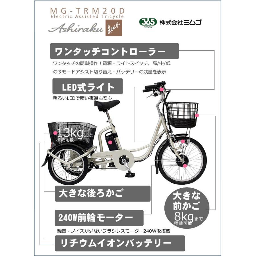 ミムゴ 電動アシスト自転車 三輪自転車 電動 アシらくチャーリー 高齢者|alla-moda|14