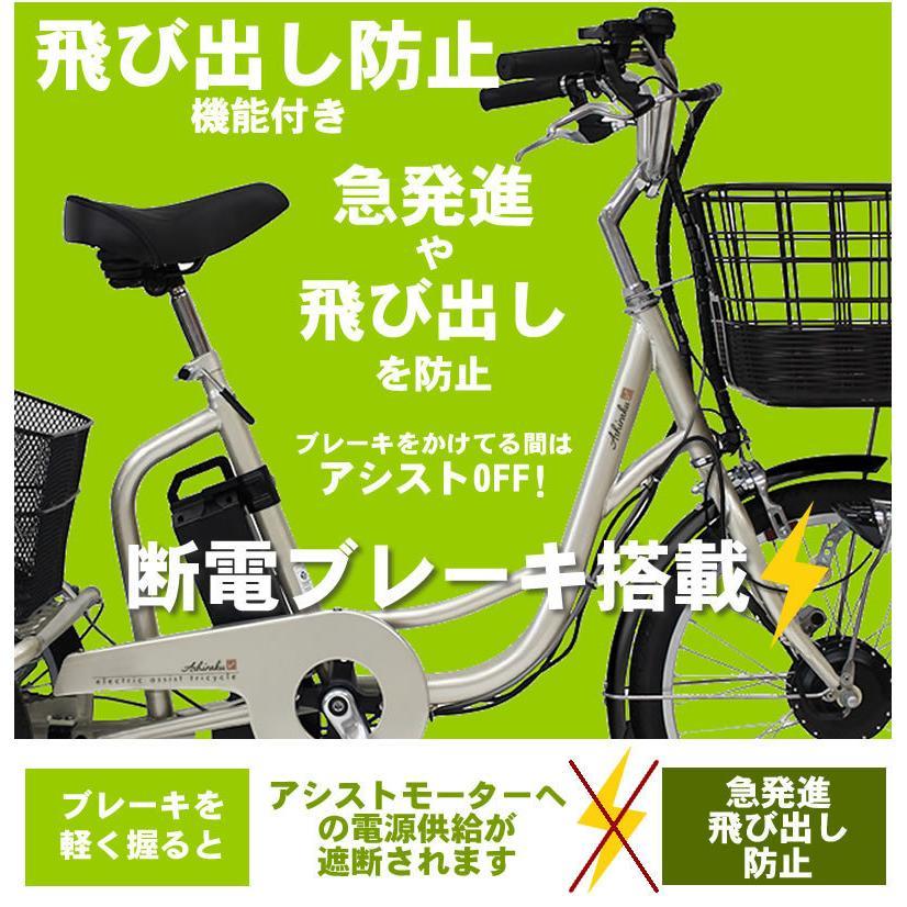 ミムゴ 電動アシスト自転車 三輪自転車 電動 アシらくチャーリー 高齢者|alla-moda|05