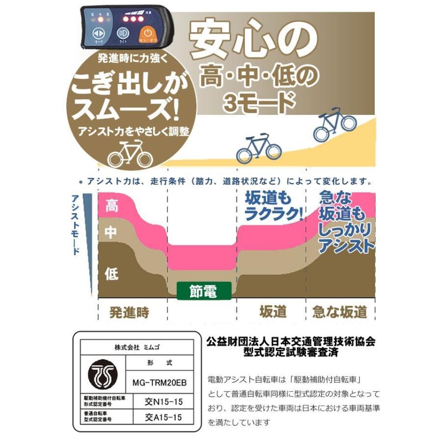 電動アシスト 三輪自転車 人気 シニア ノーパンク パンクしない電動自転車 ミムゴ MG-TRM20EBNF|alla-moda|16