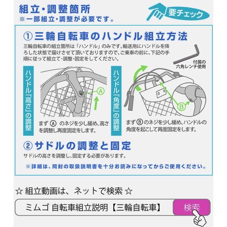 電動アシスト 三輪自転車 人気 シニア ノーパンク パンクしない電動自転車 ミムゴ MG-TRM20EBNF|alla-moda|19