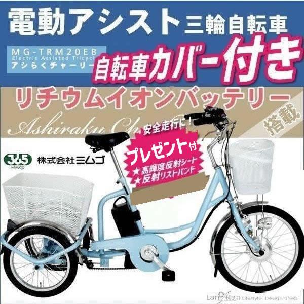 電動アシスト三輪自転車 三輪自転車 大人用 自転車 カバー付き アシらくチャーリー 高齢者 alla-moda